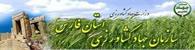 سازمان جهاد کشاورزی استان فارس