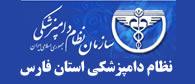 نظام دامپزشکی استان فارس